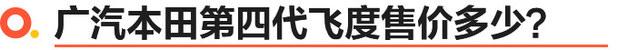 广汽本田第四代飞度上市 售X.XX-XX.XX万