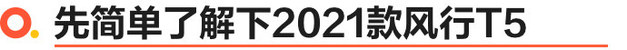 家用SUV中的超值选择 试驾2021款风行T5