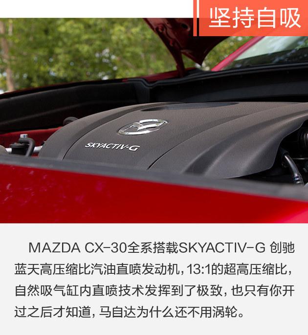 试马自达CX-30 机械素质带来的极致驾驭