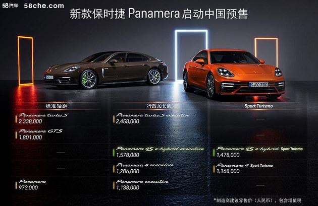 新款Panamera全球首发 中国预售97.3万起