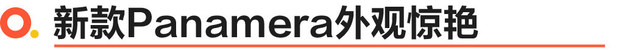 Panamera中期改款全球首发 预售价XX起