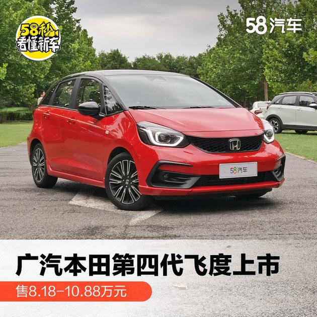 广汽本田第四代飞度上市 售8.18-10.88万