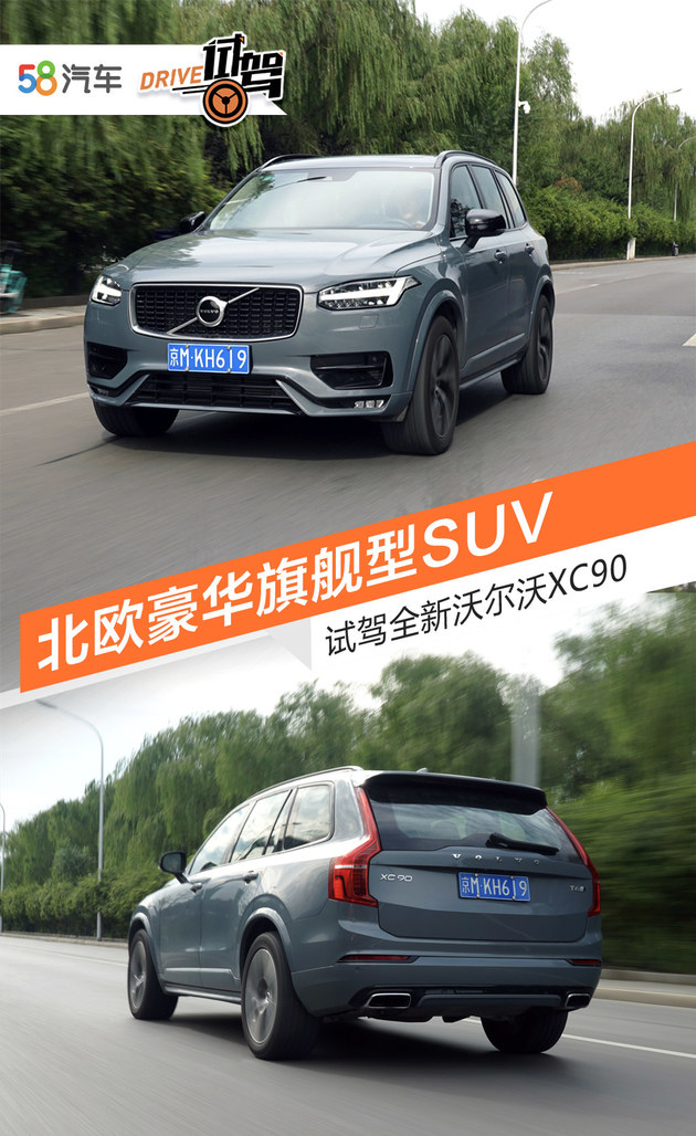 北欧豪华旗舰型SUV 试驾全新沃尔沃XC90