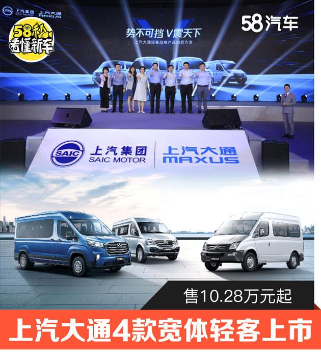 上汽大通MAXUS四款轻客上市 售10.28万起
