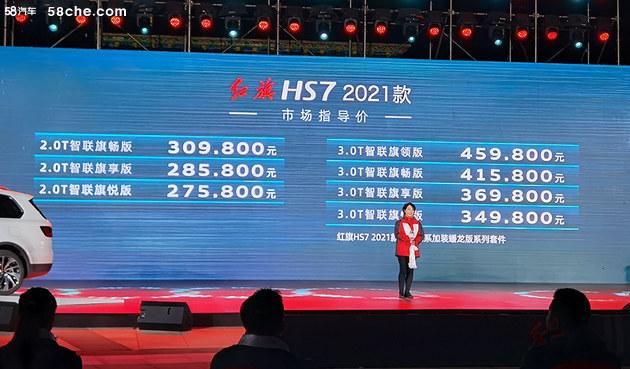 售27.58万元起 新款红旗HS7正式上市