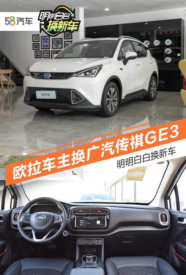 明明白白换新车 欧拉车主换广汽传祺GE3