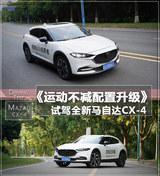 运动不减配置升级全新一汽马自达CX-4