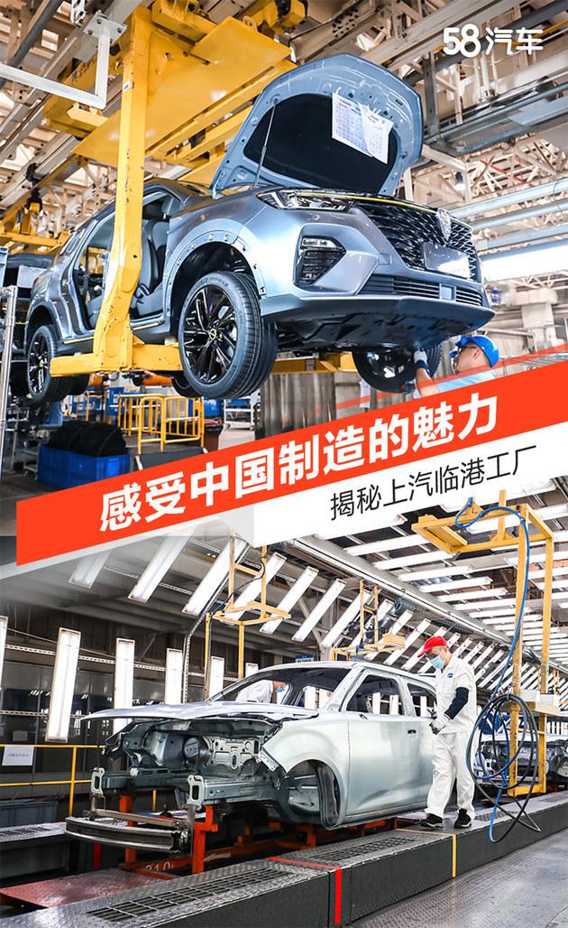 深入上汽临港工厂 感受中国制造的魅力