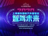 2020上海浦东车展即将在上海盛大召开