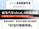威马汽车IdeaL4科技战略发布 最懂中国用户