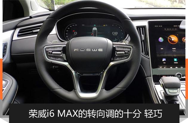 整体调校偏舒适 试驾上汽荣威i6 MAX