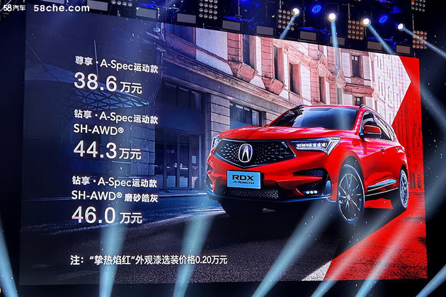售36.8万起 讴歌RDX A-Spec运动款上市