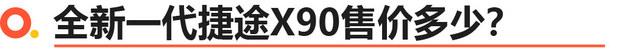 全新一代捷途X90上市 售8.99-13.59万元