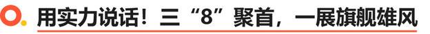 """三""""8""""旗舰级品质 体验传祺GM8GA8GS8"""