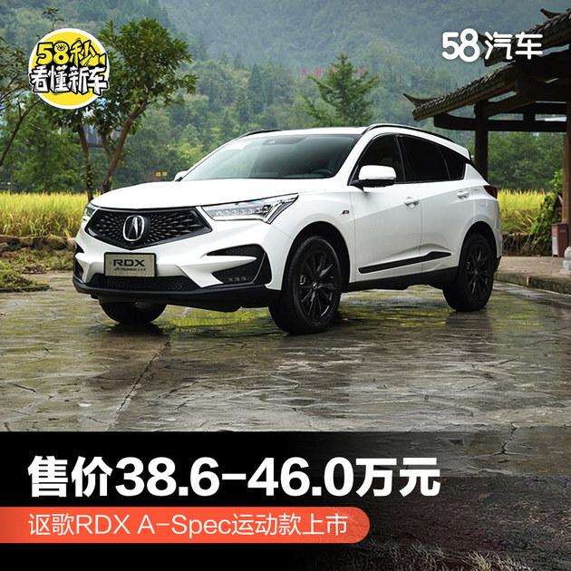 售38.6万起 讴歌RDX A-Spec运动款上市