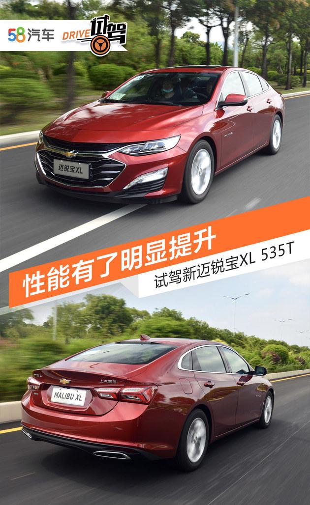 性能有了明显提升 试驾新迈锐宝XL 535T