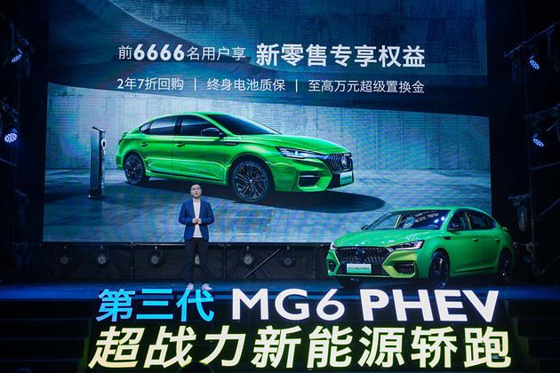 以科技潮流之名 第三代MG6 PHEV上市专访