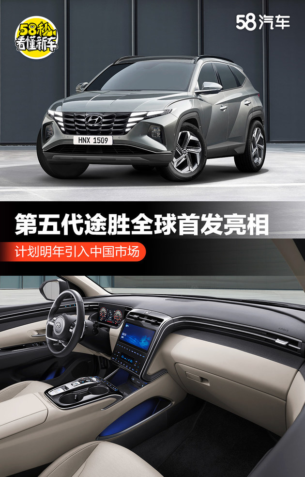 第五代途胜全球首发亮相 明年引入中国市场