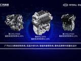 中国品牌排名第一 广汽发动机热效率超42%