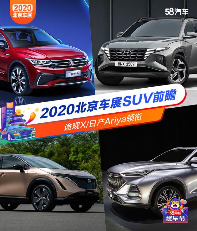 途观X/日产Ariya等 2020北京车展SUV前瞻