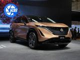 2020北京车展 日产纯电SUV-Ariya实拍