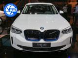 续航500km/专属配色 北京车展实拍宝马iX3