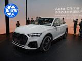 2020年北京车展 奥迪Q5L Sportback实拍