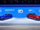 新高尔夫8与途观X携手亮相2020北京车展