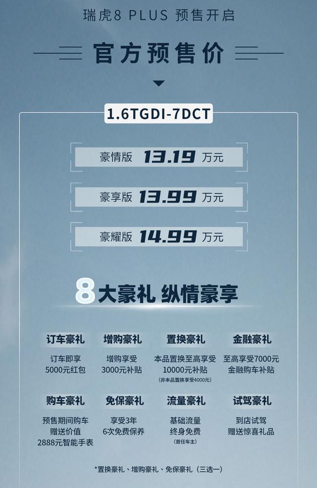 瑞虎8 PLUS预售价公布 13.19-14.99万元