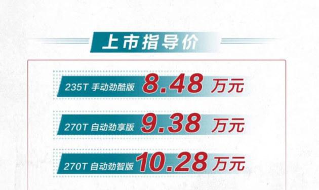广汽传祺GS3 POWER上市 售价8.48万元起
