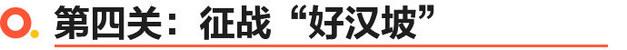 """""""过五关斩六将"""" 看奇骏如何征服无人之境"""
