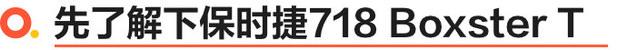 白富美的标配 试驾保时捷718 Boxster T