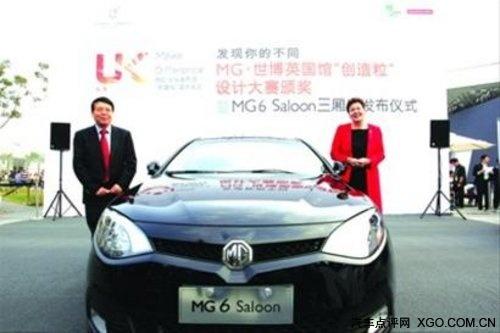 三厢MG6 Saloon上市 预计春节前交车