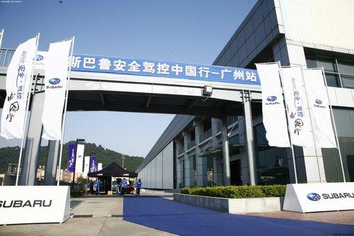 广州举行 2010斯巴鲁安全驾控中国行