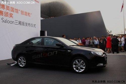 MG6 Saloon上市 上海世博首度发布新车