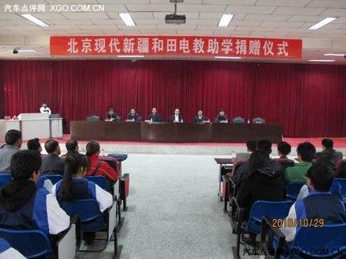 北京现代大爱无疆 力推和田教育现代化