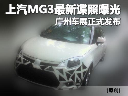 有望广州车展首发 上汽MG3谍照遭曝光