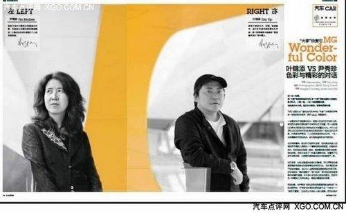 叶锦添与尹秀珍大师 解读MG6色彩的美