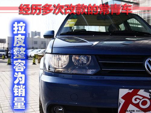 拉皮整容为销量!经历多次改款的常青车