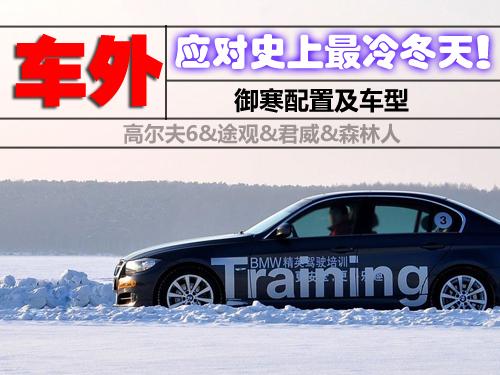 应对史上最冷冬天!车外御寒配置及车型