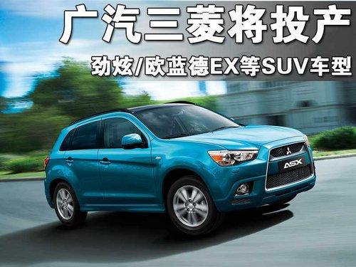 包含劲炫等SUV车型 广汽三菱即将投产 图2高清图片