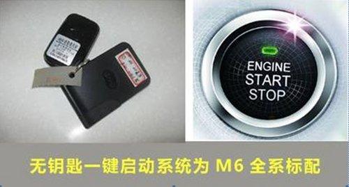 比亚迪M6标配一键启动 实用方便更安全