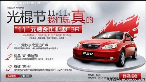 """F3R 11元秒杀倒计时 光棍节不再""""光棍"""""""