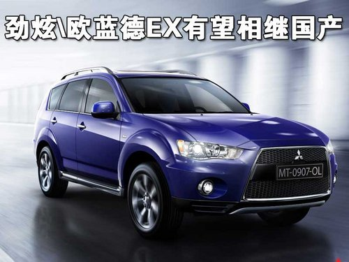 包含劲炫等SUV车型 广汽三菱即将投产高清图片