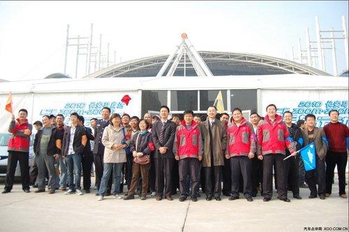 长安马自达第二届汽车运动会西安站开赛