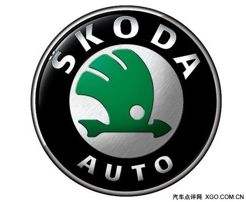斯柯达发布进一步加快品牌国际化步伐
