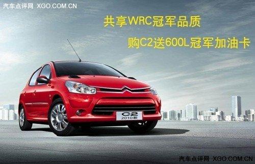 共享WRC冠军品质 雪铁龙C2600L油礼相送