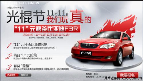 新媒体时代 光棍节比亚迪F3R也来玩秒杀