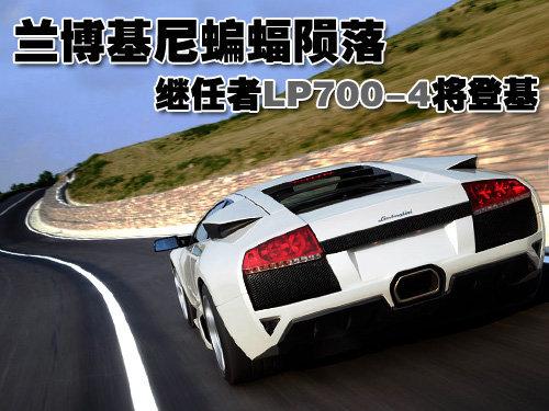 兰博基尼蝙蝠停产 继任者LP700-4将登基