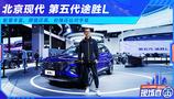 北京现代第五代途胜L车展实拍
